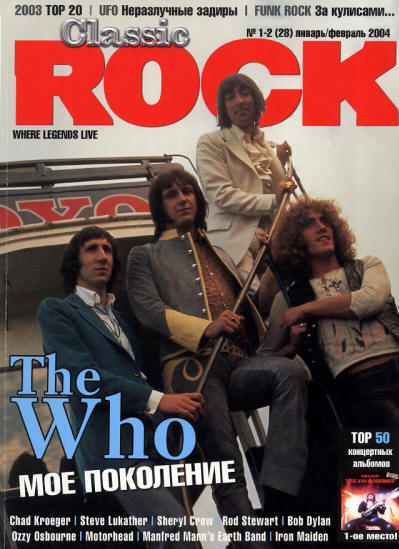 The Who - Russia - Classic Rock - January/February, 2004