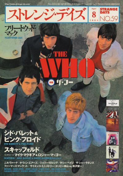 The Who - Japan - Strange Days - August, 2004