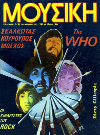 The Who - Greece - Moyeikh - August, 1978
