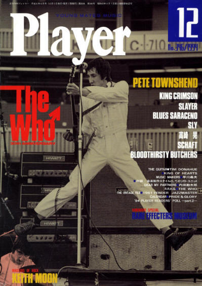 The Who - Japan - Player - December, 1994